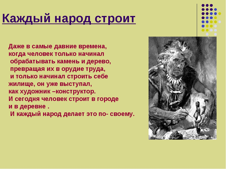 Каждый народ строит Даже в самые давние времена, когда человек только начинал...