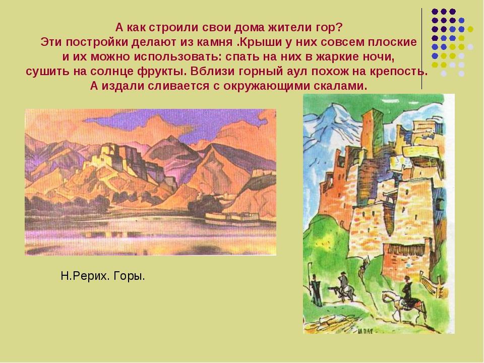 А как строили свои дома жители гор? Эти постройки делают из камня .Крыши у ни...