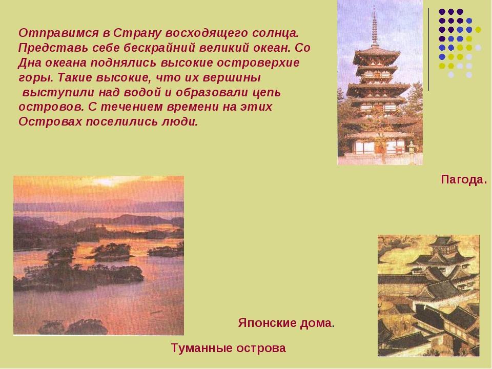 Туманные острова Японские дома. Пагода. Отправимся в Страну восходящего солнц...