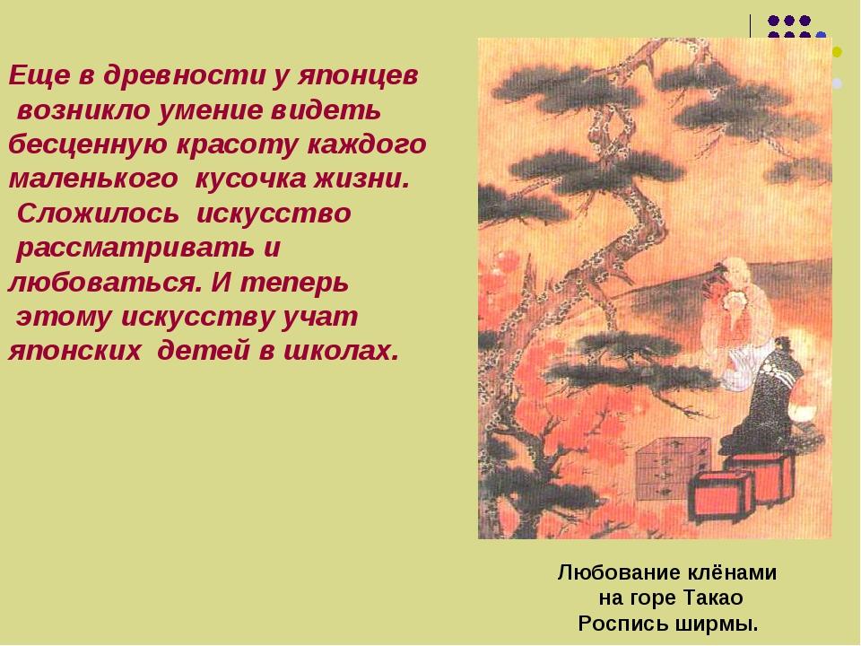 Любование клёнами на горе Такао Роспись ширмы. Еще в древности у японцев возн...