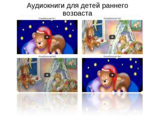 Аудиокниги для детей раннего возраста