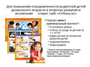 Для повышения осведомленности родителей детей дошкольного возраста в вопросах