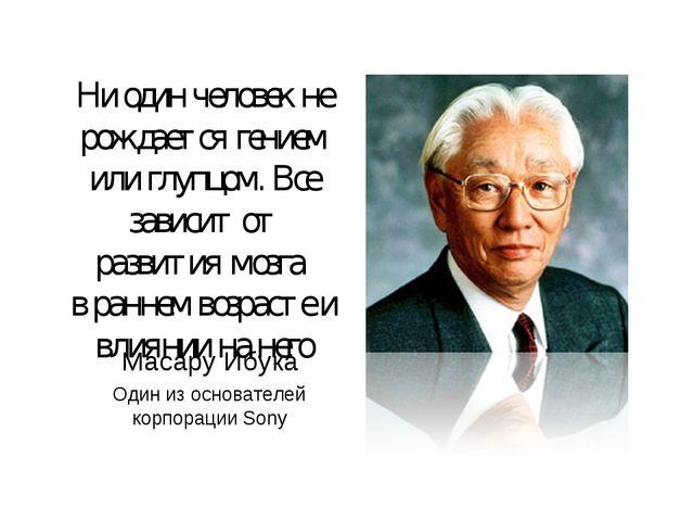 Масару Ибука Один из основателей корпорации Sony Ни один человек не рождается...