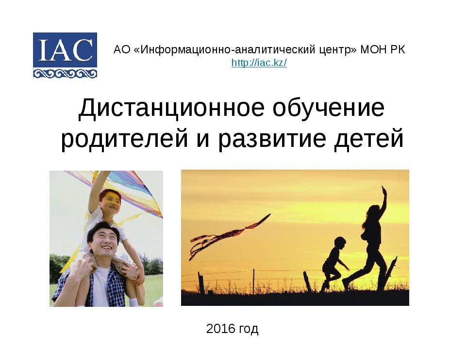 12 мая 2016 г. Дистанционное обучение родителей и развитие детей 2016 год АО...