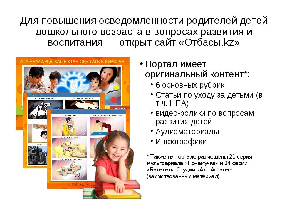 Для повышения осведомленности родителей детей дошкольного возраста в вопросах...