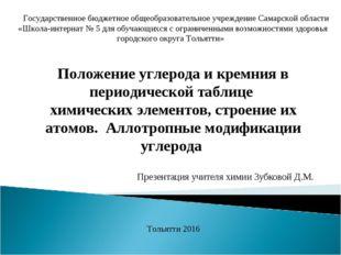 Презентация учителя химии Зубковой Д.М. Государственное бюджетное общеобразо