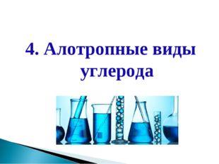 4. Алотропные виды углерода