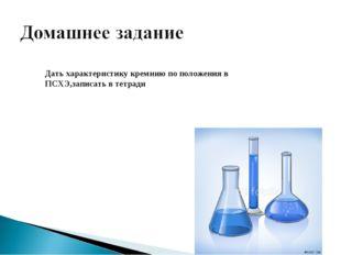 Дать характеристику кремнию по положения в ПСХЭ,записать в тетради