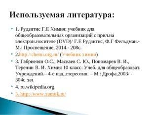 1. Рудзитис Г.Е Химия: учебник для общеобразовательных организаций с прил.на