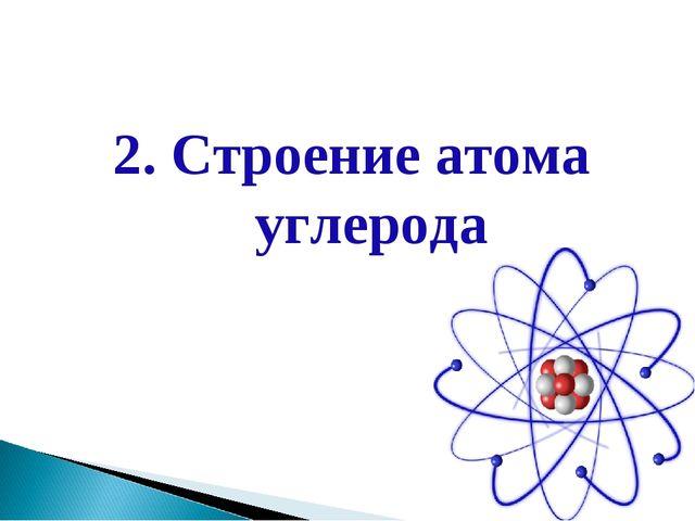 2. Строение атома углерода