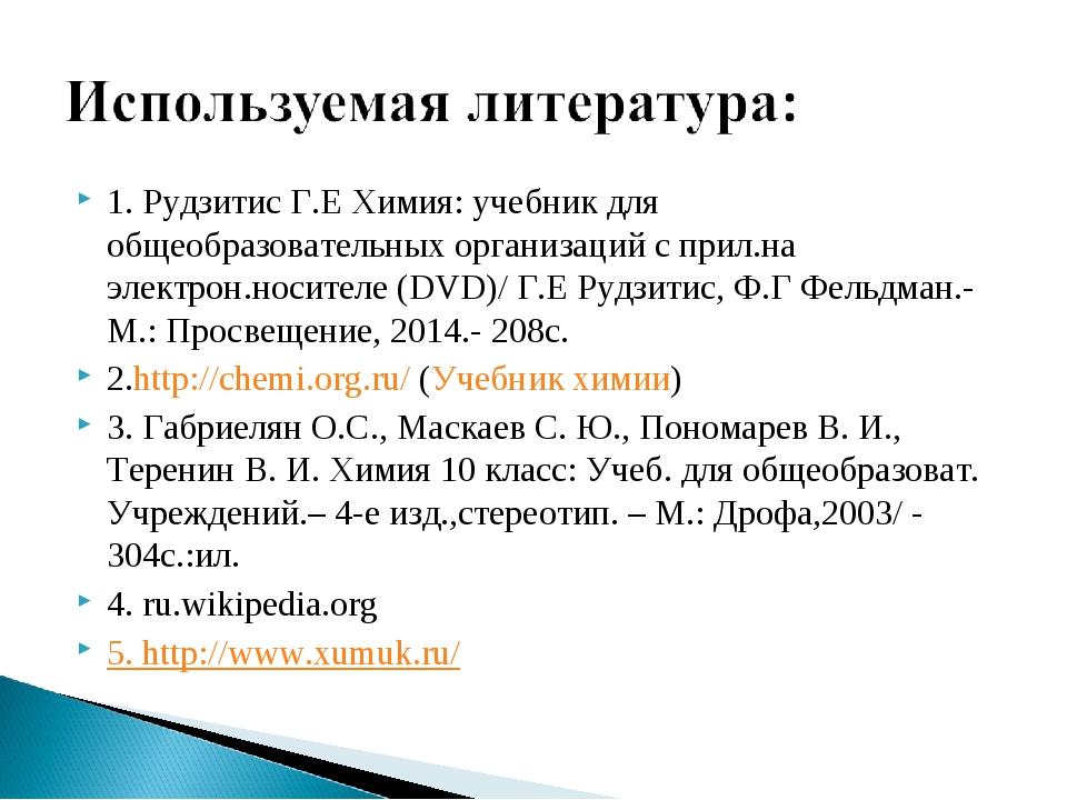 1. Рудзитис Г.Е Химия: учебник для общеобразовательных организаций с прил.на...