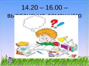 14.20 – 16.00 – выполнение домашнего задания