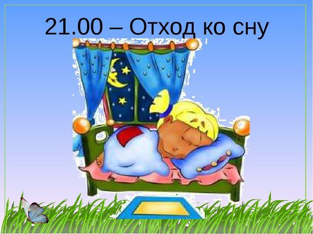 21.00 – Отход ко сну