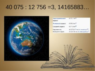 40 075 : 12 756 =3, 14165883…