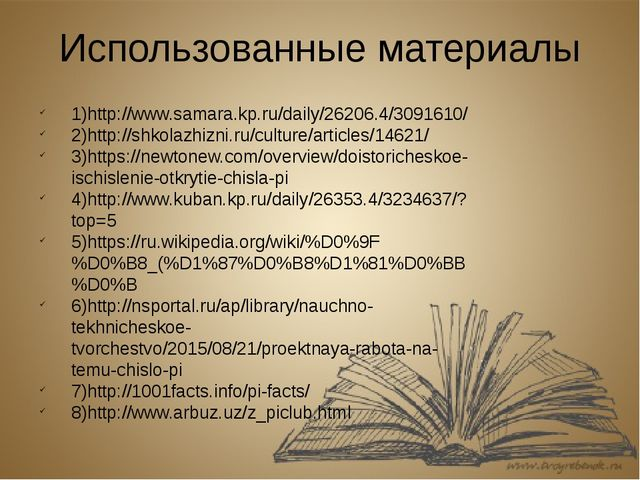 Использованные материалы 1)http://www.samara.kp.ru/daily/26206.4/3091610/ 2)h...