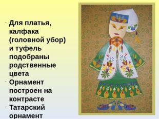Для платья, калфака (головной убор) и туфель подобраны родственные цвета Орна