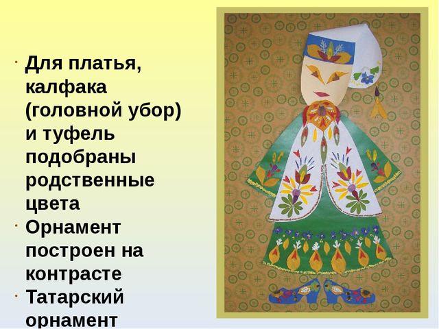 Для платья, калфака (головной убор) и туфель подобраны родственные цвета Орна...