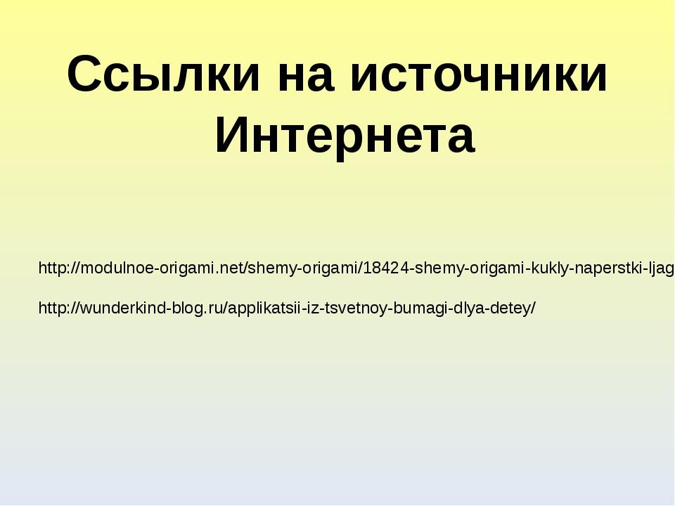 http://modulnoe-origami.net/shemy-origami/18424-shemy-origami-kukly-naperstki...