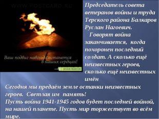 Председатель совета ветеранов войны и труда Терского района Балкаров Руслан Н