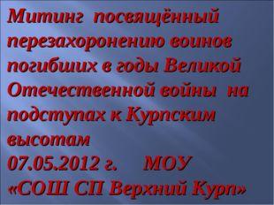 Митинг посвящённый перезахоронению воинов погибших в годы Великой Отечественн