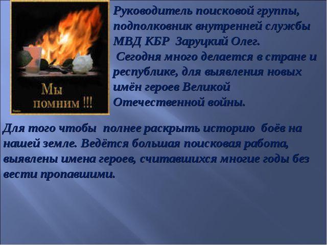 Руководитель поисковой группы, подполковник внутренней службы МВД КБР Заруцки...