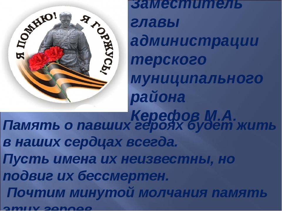 Заместитель главы администрации терского муниципального района Керефов М.А. П...
