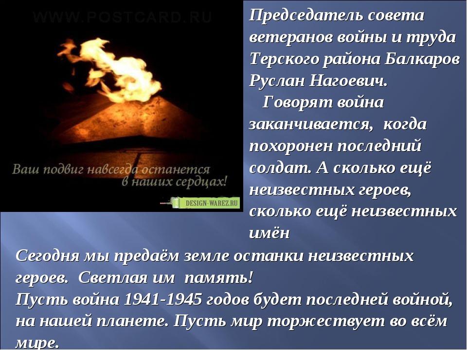 Председатель совета ветеранов войны и труда Терского района Балкаров Руслан Н...