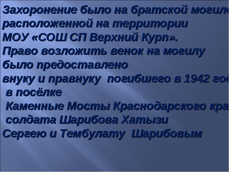 Захоронение было на братской могиле расположенной на территории МОУ «СОШ СП В...