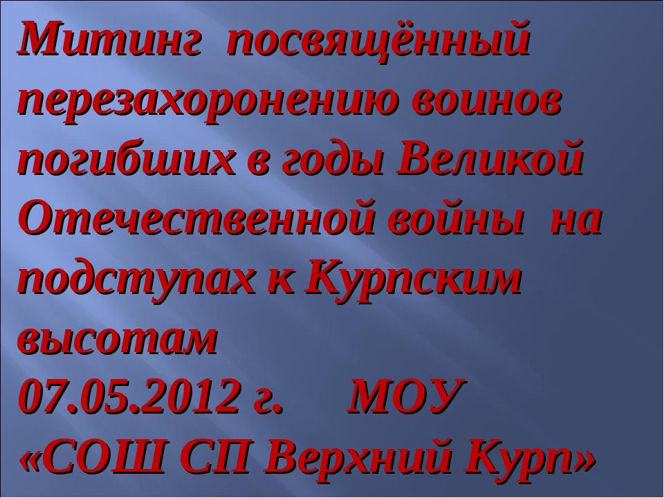 Митинг посвящённый перезахоронению воинов погибших в годы Великой Отечественн...