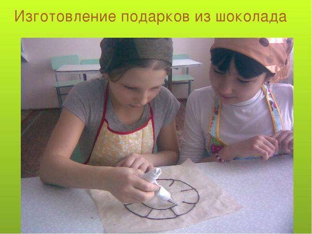 Изготовление подарков из шоколада