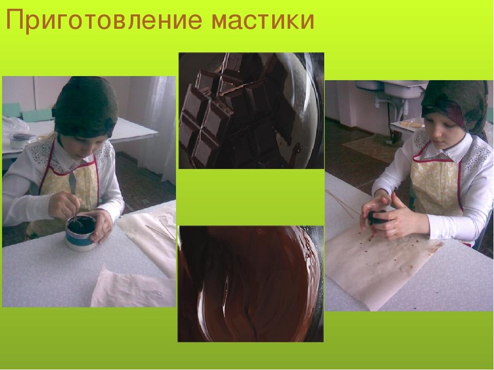 Приготовление мастики