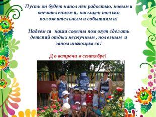 Уважаемые мамы и папы! Хочется пожелать вам и вашим детям прекрасного летнег