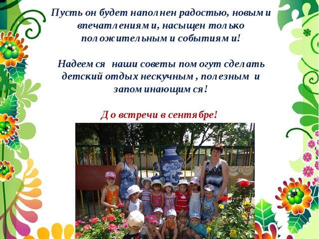 Уважаемые мамы и папы! Хочется пожелать вам и вашим детям прекрасного летнег...