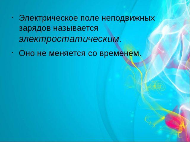 Электрическое поле неподвижных зарядов называется электростатическим. Оно не...