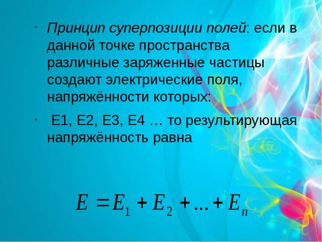 Принцип суперпозиции полей: если в данной точке пространства различные заряже...