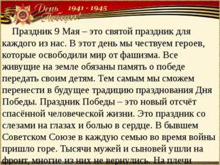 Праздник 9 Мая – это святой праздник для каждого из нас. В этот день мы чест