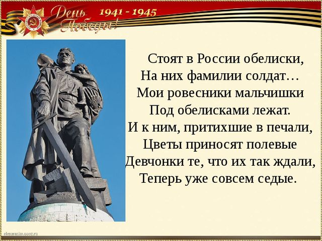 Стоят в России обелиски, На них фамилии солдат… Мои ровесники мальчишки Под...