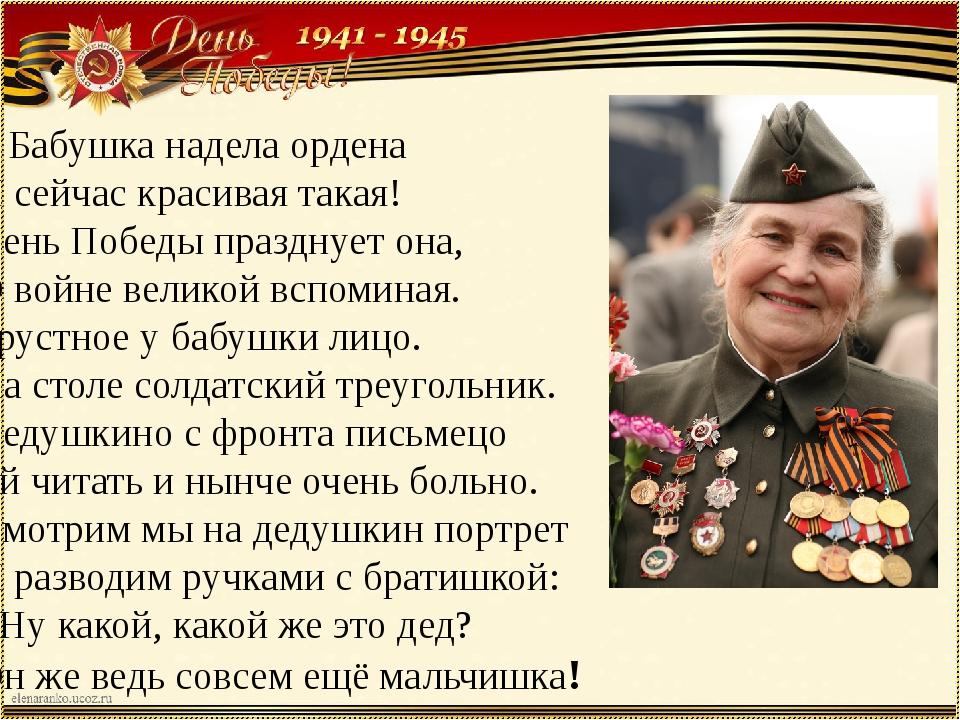 Бабушка надела ордена И сейчас красивая такая! День Победы празднует она, О...