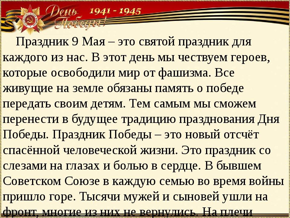 Праздник 9 Мая – это святой праздник для каждого из нас. В этот день мы чест...