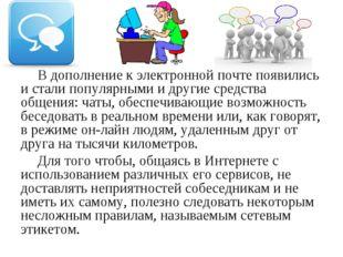 В дополнение к электронной почте появились и стали популярными и другие средс