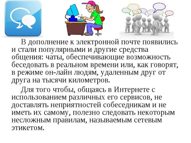 В дополнение к электронной почте появились и стали популярными и другие средс...