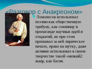 «Разговор с Анакреоном» Ломоносов использовал поэзию как общественную трибуну