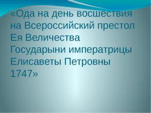 «Ода на день восшествия на Всероссийский престол Ея Величества Государыни имп