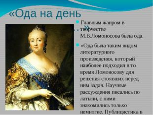 «Ода на день восшествия…» Главным жанром в творчестве М.В.Ломоносова была ода