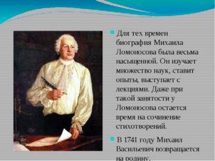 Для тех времен биография Михаила Ломоносова была весьма насыщенной. Он изуча