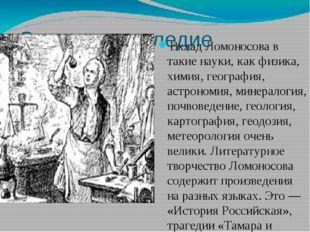 Смерть и наследие Вклад Ломоносова в такие науки, как физика, химия, географи