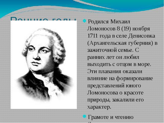 Ранние годы Родился Михаил Ломоносов 8 (19) ноября 1711 года в селе Денисовка...