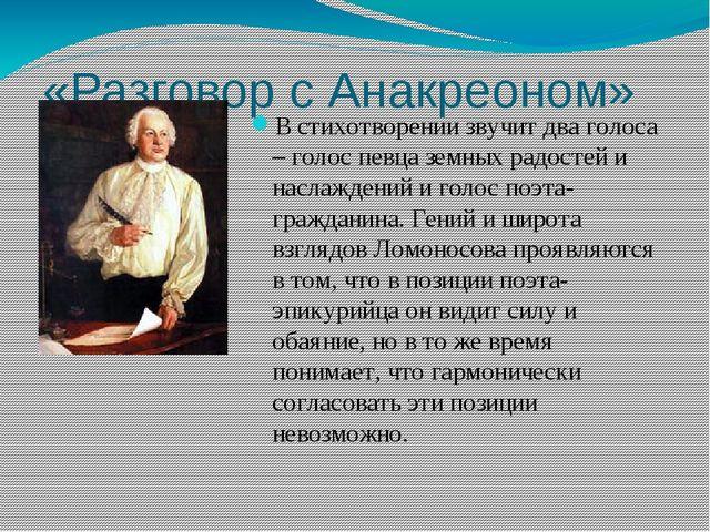 «Разговор с Анакреоном» В стихотворении звучит два голоса – голос певца земны...