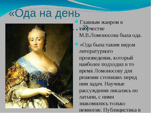 «Ода на день восшествия…» Главным жанром в творчестве М.В.Ломоносова была ода...
