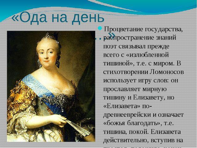«Ода на день восшествия…» Процветание государства, распространение знаний поэ...